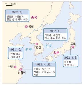 한인 애국단의 활동 (출처: 비상교육 한국사 교과서 p316. 2009 개정 교육과정)