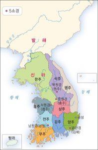 9주 5소경 (출처: 비상교육 한국사 교과서 p45. 2009 개정 교육과정)