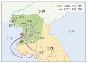 묘청의 난 (출처: 비상교육 한국사 교과서 p77. 2009 개정 교육과정)