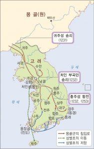 몽골의 침입과 대몽항쟁 (출처: 비상교육 한국사 교과서 p80. 2009 개정 교육과정)